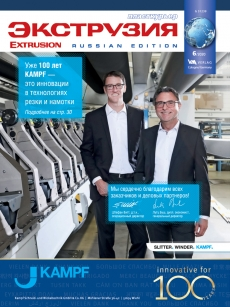Extrusion Russia 6-2020