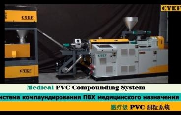 CYKF: Medical PVC Compounding System