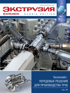 Extrusion Russia 2-2017