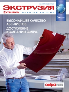 Extrusion Russia 3-2019