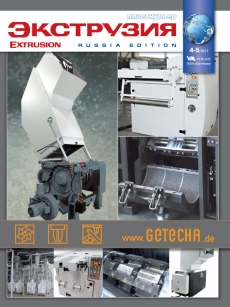 Extrusion Russia 4-5-2017