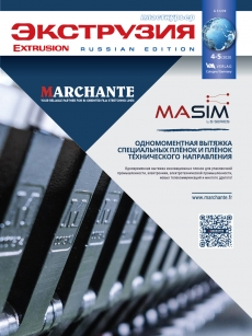 Extrusion Russia 4-5-2020
