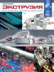 Extrusion Russia 1-2016