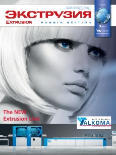 Extrusion Russia 3-2018