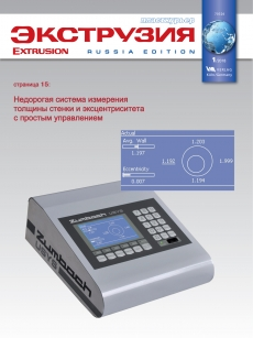 Extrusion Russia 1-2018